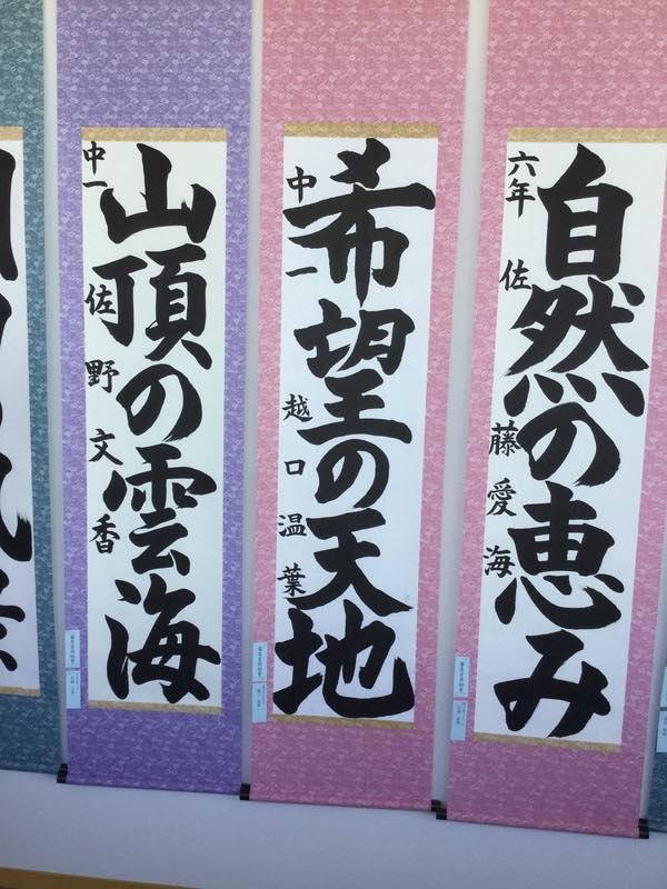 和洋女子大に展示された当教室の特選以上の半切作品