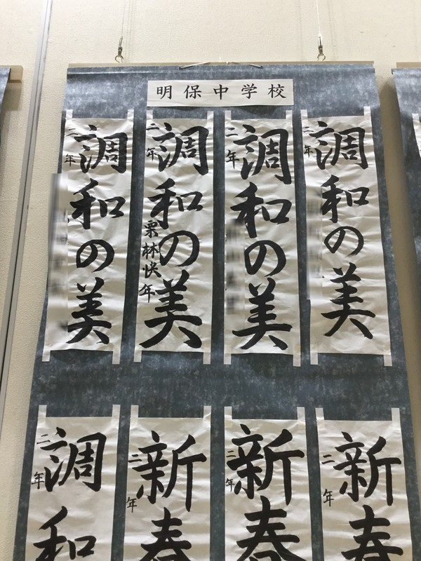 西東京市 生徒作品展(中学生の部)に中学生15人の作品が選ばれました