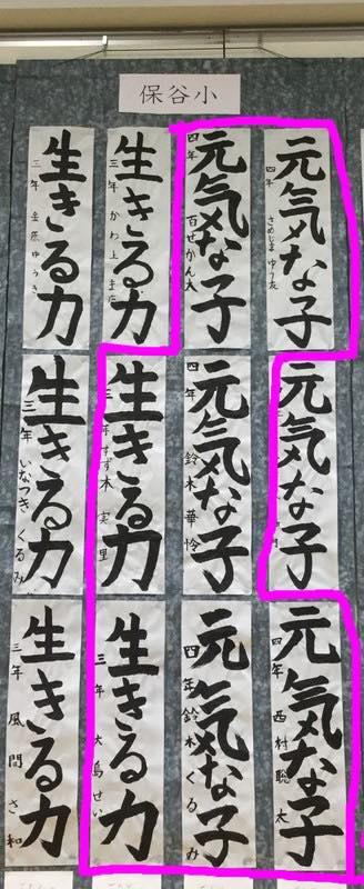 保谷小学校からは書道だけで14人の生徒が西東京市児童作品展に選ばれ展示されました!