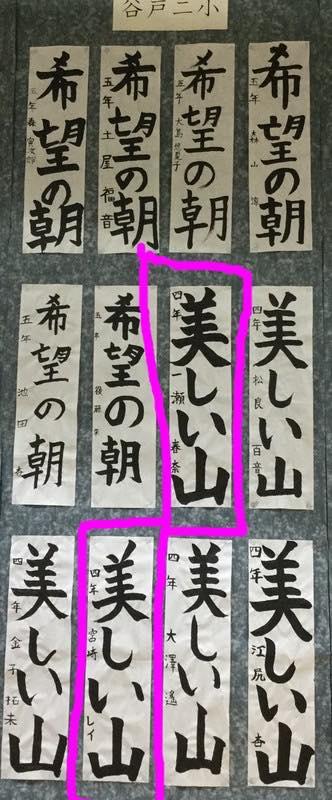 谷戸二小学校から通う生徒は少ないですが西東京市児童作品展に三人選ばれました!