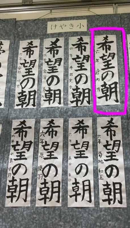 けやき小学校からは1人の生徒が通ってくれていますが西東京市児童作品展で選ばれ展示されました!