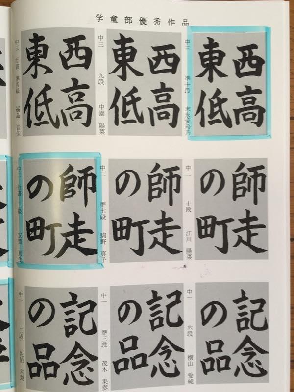 学童部優秀作品に9人の生徒の作品が写真掲載されました