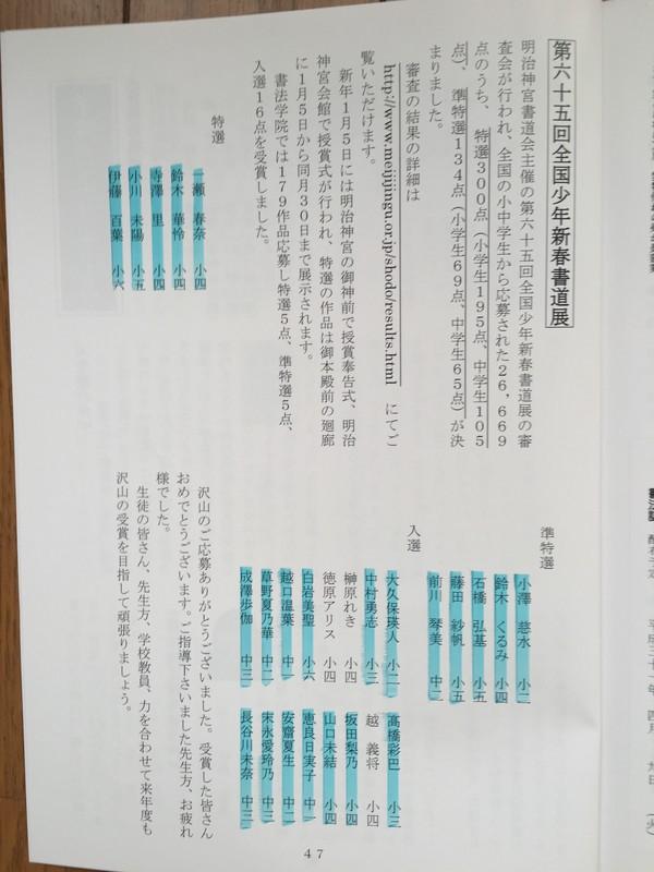 第65回 全国少年新春書道展の結果が書法誌にて発表になりました