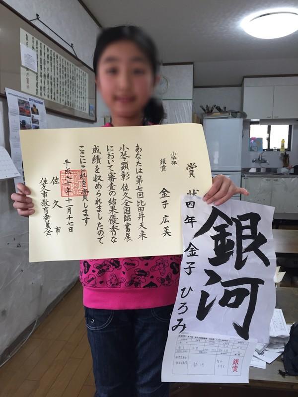 ひろみちゃんが佐久臨書大会で銀賞を受賞しました
