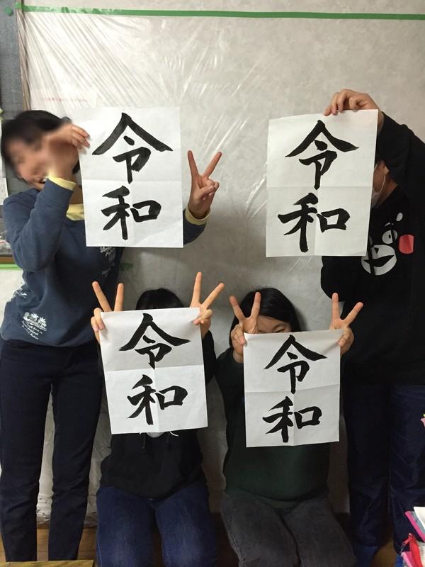 """新年号""""令和""""に盛り上がる新JK達"""