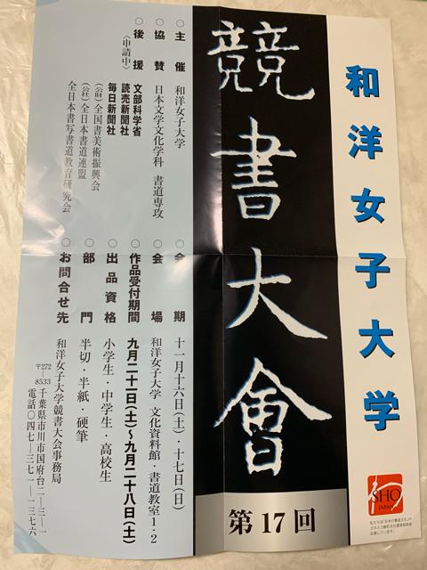 和洋女子大学競書大会に出品しました