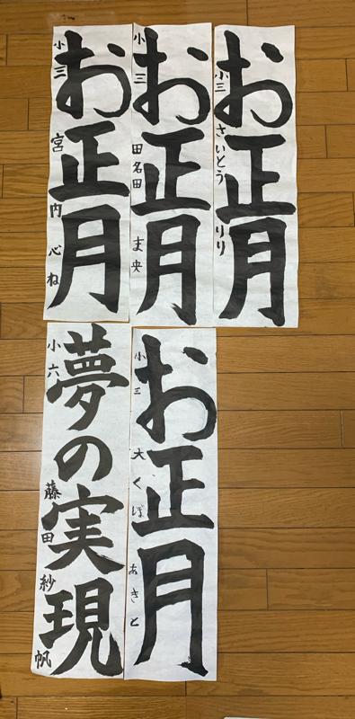 成田山競書大会に出品します
