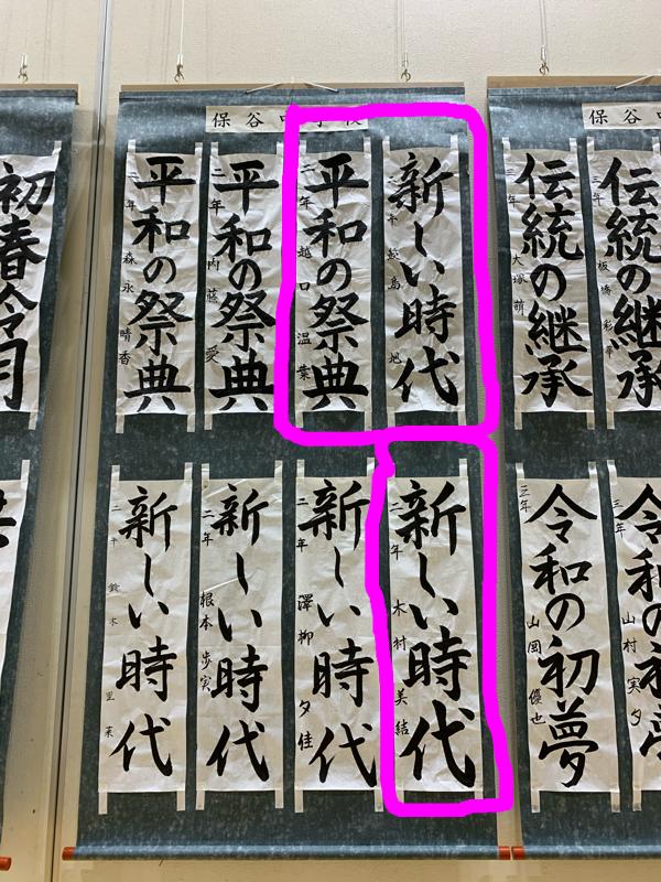 西東京市 生徒作品展(西東京市展・中学生の部)に行って来ました