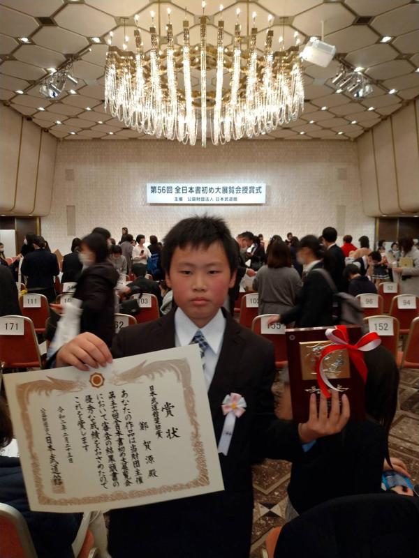 武道館主催 全日本書初め大展覧会の表彰式に行ってきました