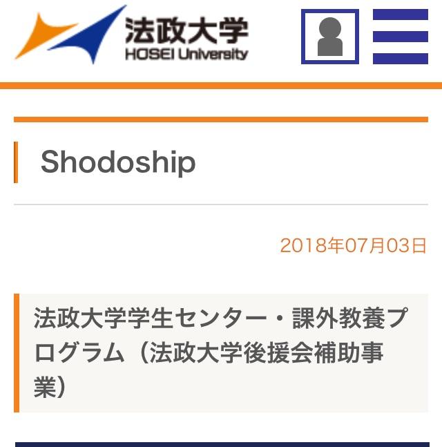 法政大学のホームページに国際交流の授業の記事が載っています