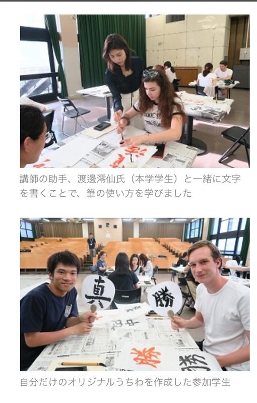 法政大学での国際交流授業のホームページでの公開写真
