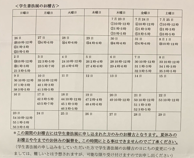"""""""夏の書き初め特訓教室""""で16番 7月30日の4時から6時に訂正があります"""