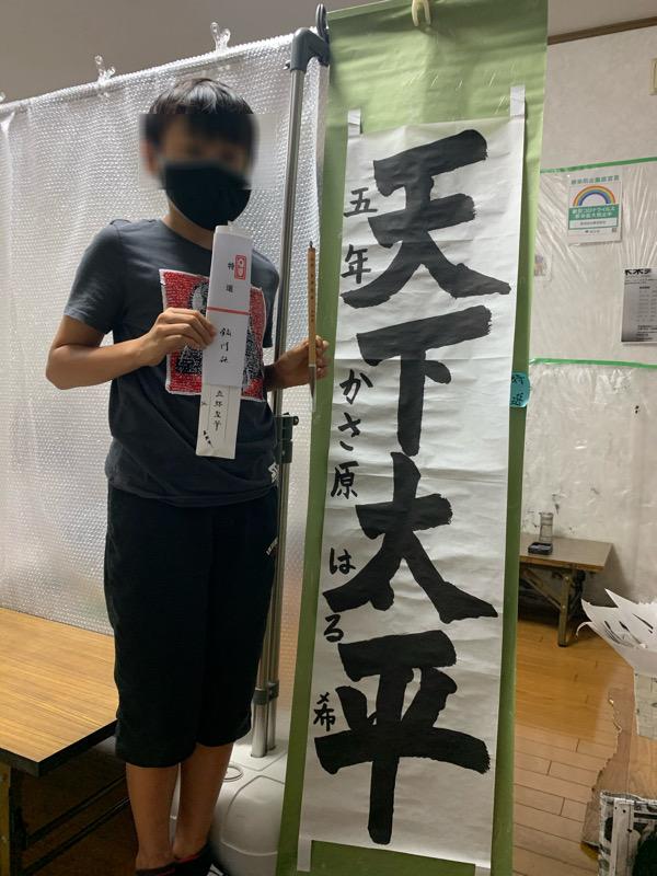 鉄門社学生書道展で特選を受賞しました
