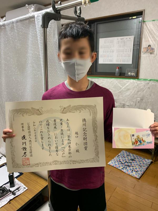徳川記念財団賞を受賞しました