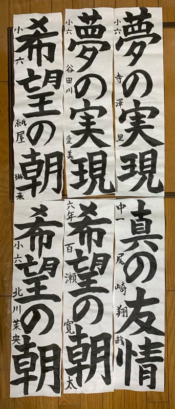 """""""書き初め特訓教室""""1回目のお稽古"""