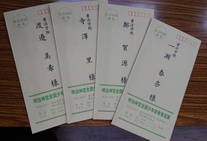 67回 明治神宮新春書道展で4人の生徒が特選受賞しました! -速報-