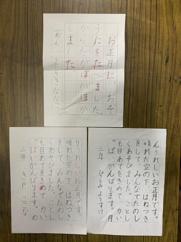 書き初め教室2日目 ⑥⑦⑧番