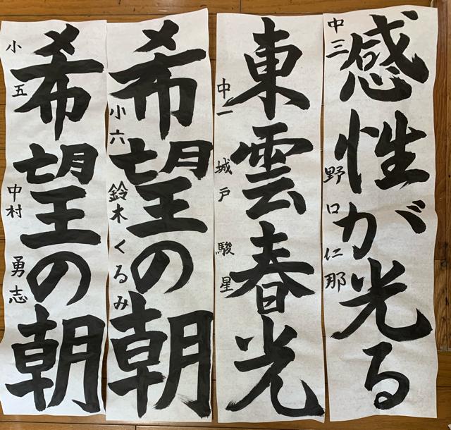 """1月10日で55回の""""冬休み書き初め特訓教室""""終わりました!"""