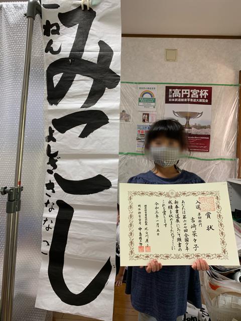 明治神宮新春書道展 入選おめでとう!