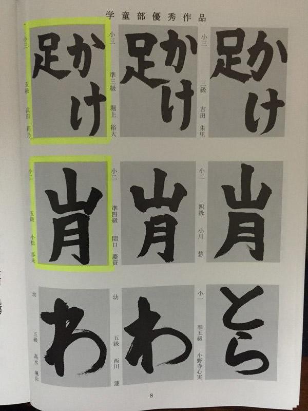 優秀作品に学童部7人の生徒、一般部2人の生徒の作品が写真掲載されました