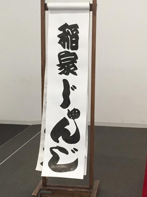 生徒が通う早稲田大学祭に行って来ました