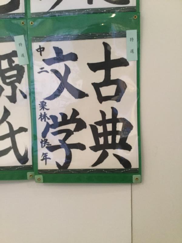 和洋女子大に展示された当教室の特選以上の半紙作品