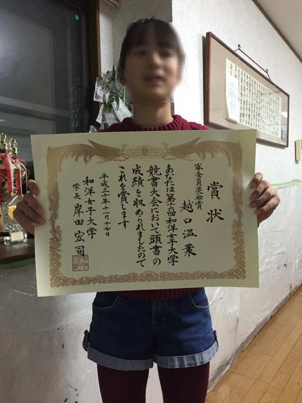 和洋女子大競書大会で審査員奨励賞でいただきました