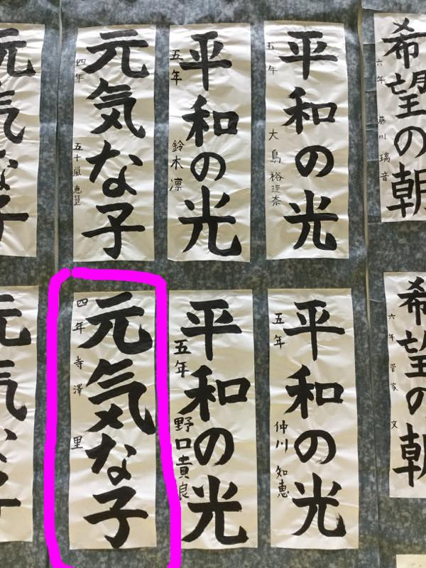 本町小学校より三人の生徒の作品が西東京市児童作品展に展示されました