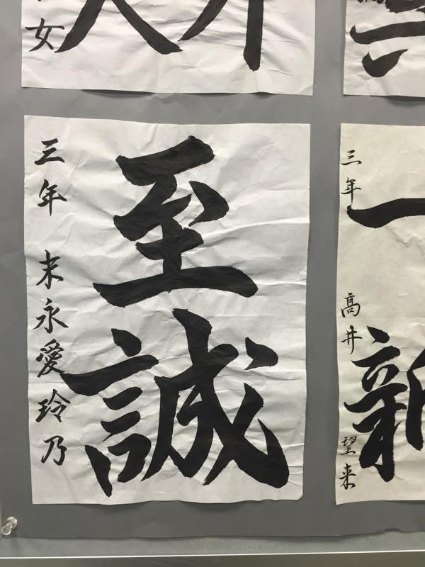 東久留米市立小学校・中学校  連合作品展・書写展を見に行って来ました