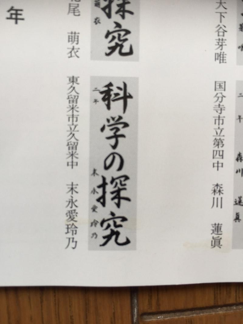 中学三年生の愛玲乃ちゃんが誌上展で受賞しました