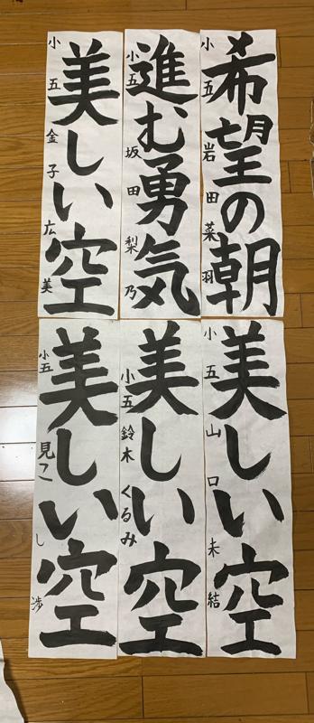 書き初め教室20回目