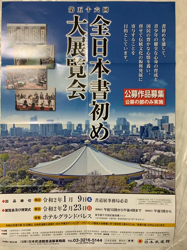 成田山競書大会・全日本書き初め展覧会に出品しました