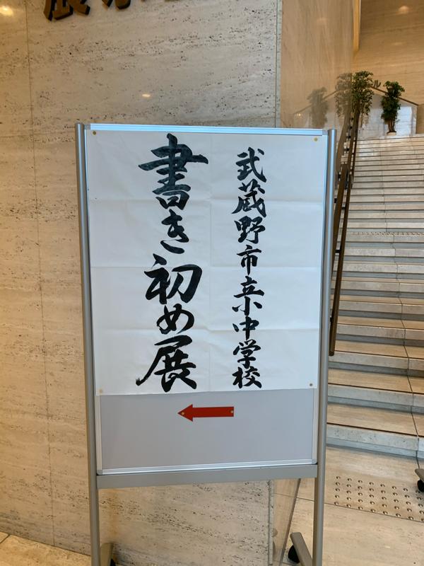 武蔵野市展に行って来ました