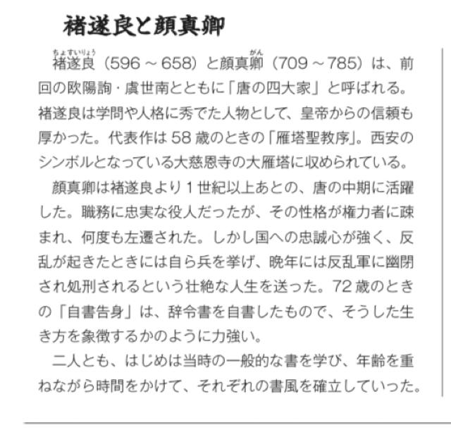 学校の宿題の添削〜高校生編〜