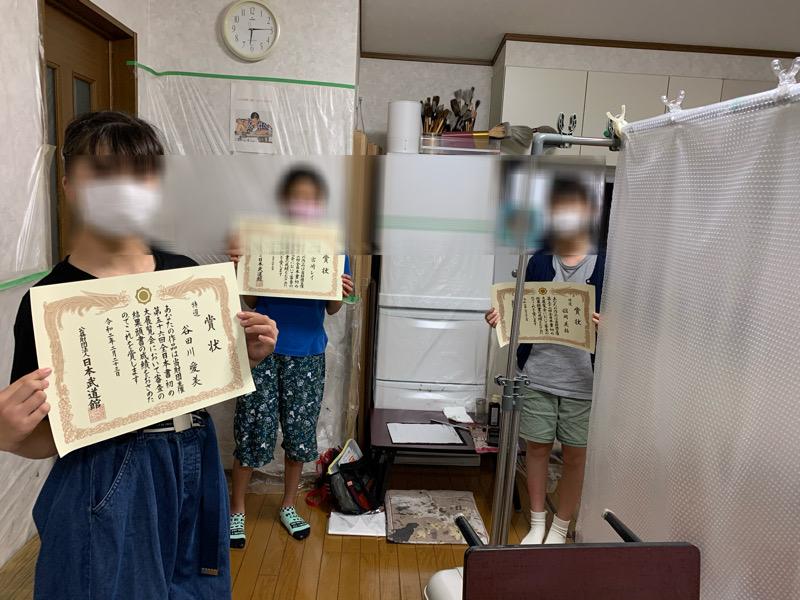 武道館主催 全国書き初め大展覧会の特選の賞状をお配りしています