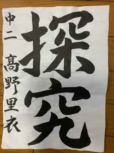 """""""夏休み特訓教室""""名前のビフォーアフター"""