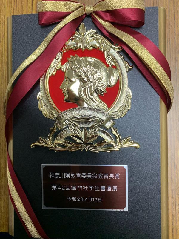 神奈川県教育委員会教育長賞を受賞しました