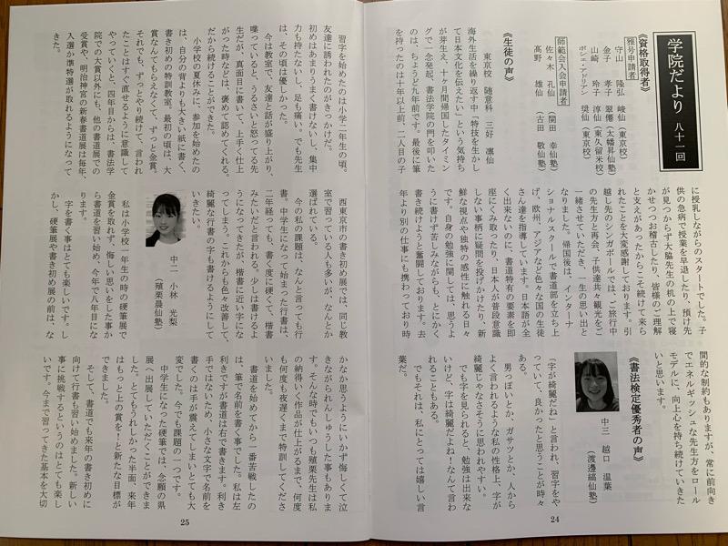 書法検定優秀者の声で温葉ちゃんの作文が紹介されました