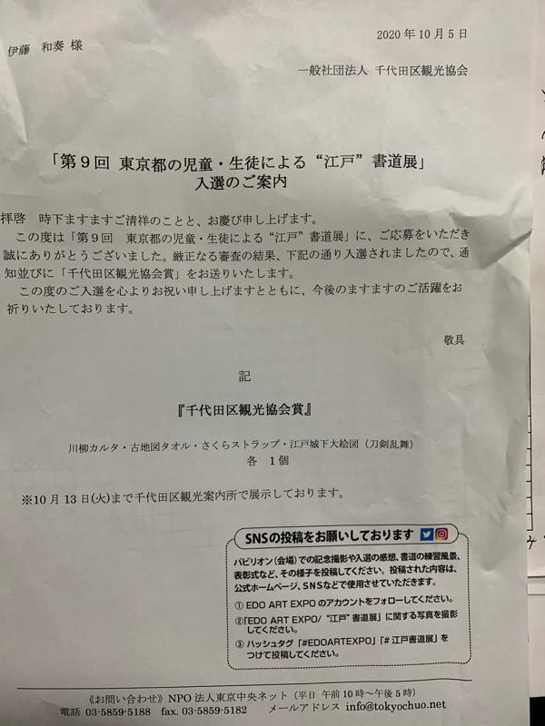 """和奏ちゃんが""""千代田区観光協会賞""""を受賞しました"""