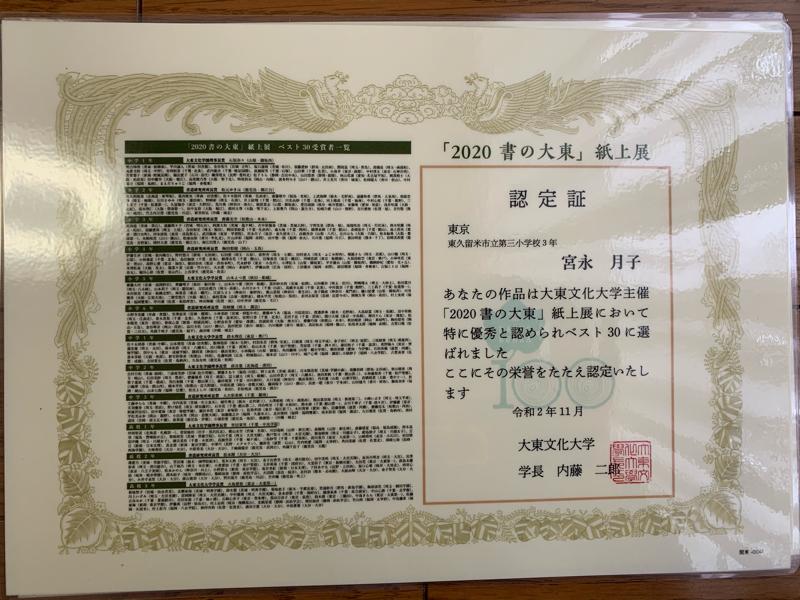 """「2020書の大東」誌上展で2人の生徒が""""ベスト30""""賞を受賞しました!"""