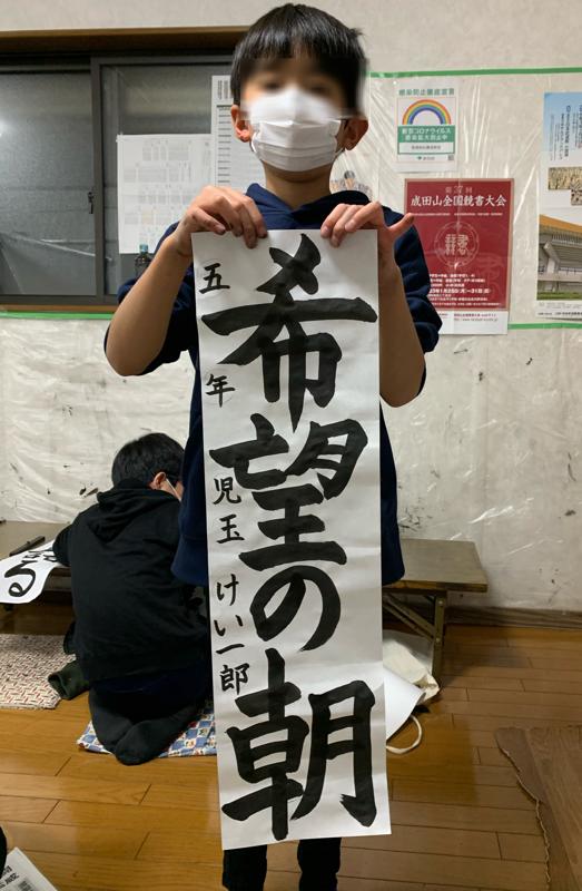 成田山競書大会に出品しました!