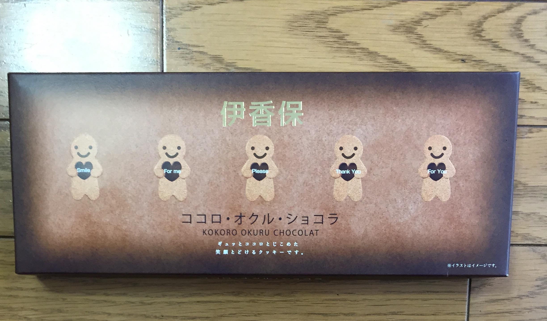 移動教室のお土産ありがとう(^^)