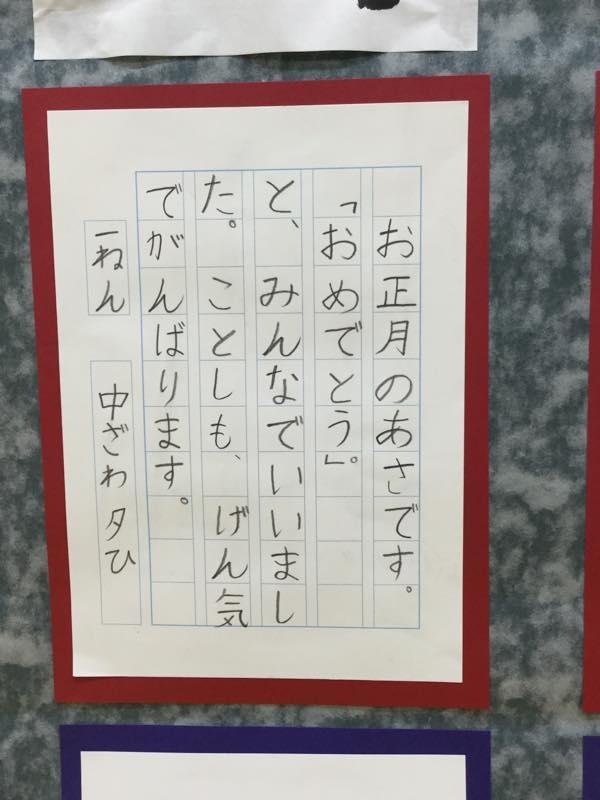 西東京市 児童作品展 硬筆で選ばれ展示されました