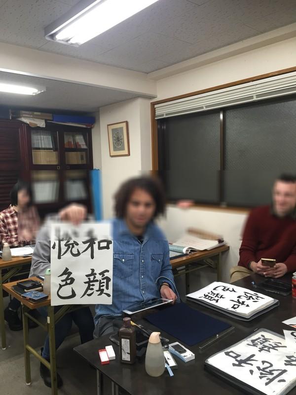 書法学院東京校での授業