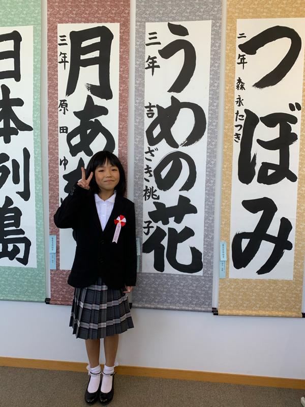 和洋女子大競書大会の表彰式に行ってきました