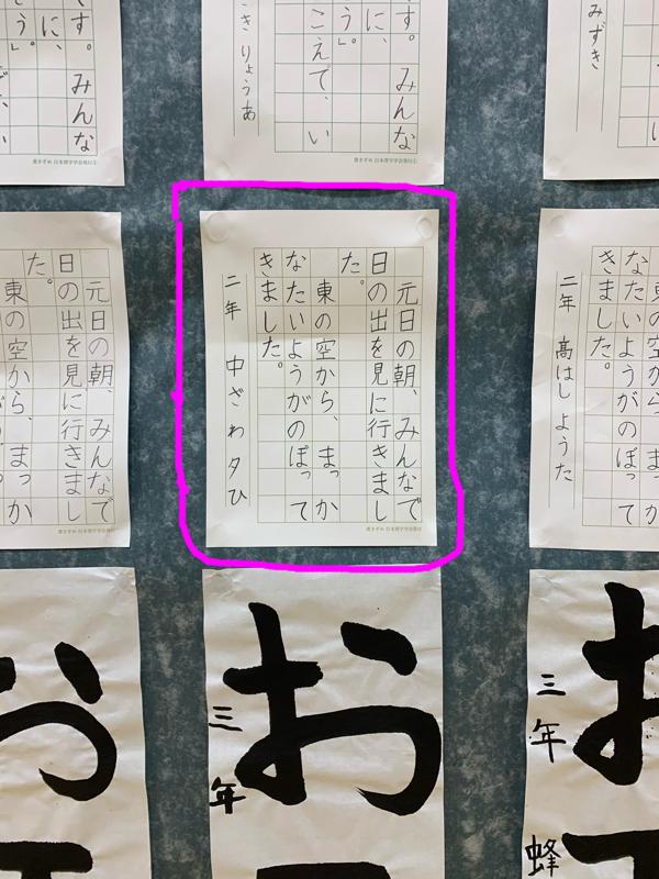 """西東京市展""""きらっと""""硬筆"""