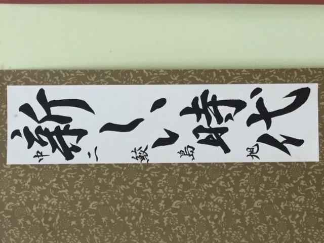 代36回成田山全国競書大会