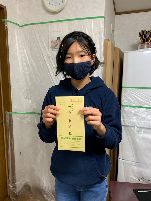 明治神宮新春書道展で四人の生徒が特選を受賞しました