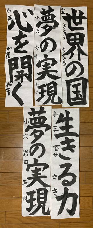 成田山競書大会に出品する作品整理