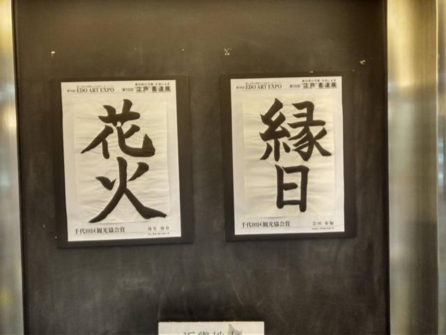 江戸書道展で受賞おめでとう!